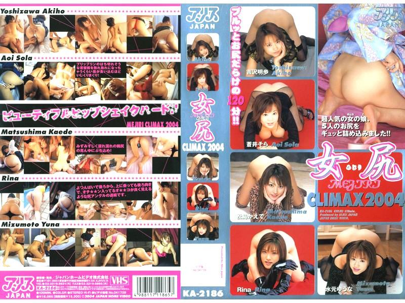 女尻 CLIMAX2004