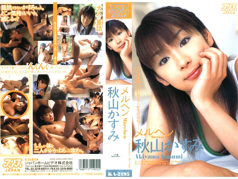 "<span class=""title"">秋山かすみ(あきやまかすみ)</span>"