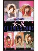 女尻 CLIMAX 2005 ダウンロード