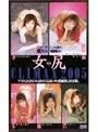 女尻 CLIMAX 2005