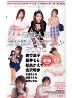 制服人形 コスプレドール 着せ替えコレクション2005 ダウンロード