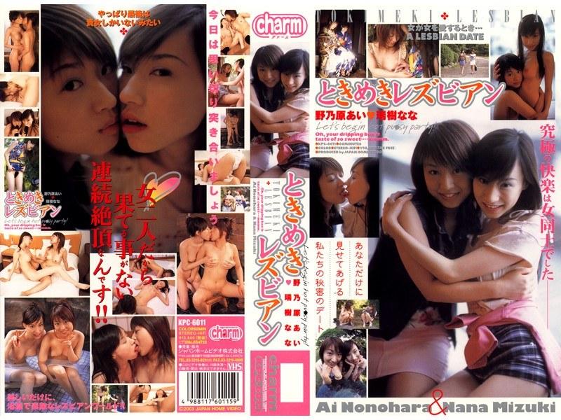 (53kpc6011)[KPC-6011] ときめきレズビアン ダウンロード