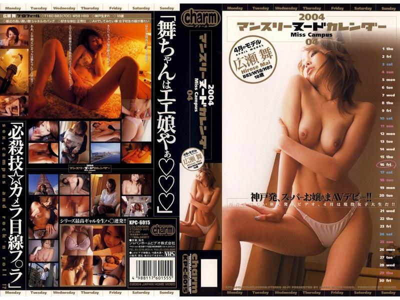 2004 マンスリーヌードカレンダー 04 広瀬舞