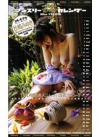 2004 マンスリーヌードカレンダー 07 松嶋みゆき ダウンロード