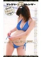 2004 マンスリーヌードカレンダー 08 空頼あおい ダウンロード