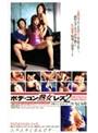 ボディコン熟女レズ2