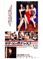 ボディコン熟女レズ3 ダウンロード
