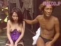 淫獣地獄 愛梨華 2