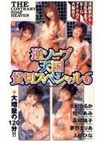 逆ソープ天国 貸切スペシャル 6 ダウンロード