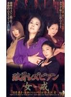 政界レズビアン 女戒 【劇場公開作品】 ダウンロード