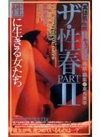 ザ・性春 PART2 ダウンロード