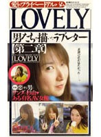 「LOVELY」 男たちの描いたラブレター 【第二章】 ダウンロード