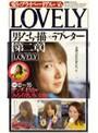 「LOVELY」 男たちの描いたラブレ...