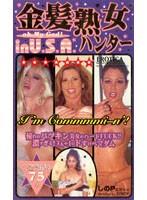 金髪熟女ハンター in U.S.A.