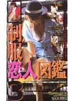 制服恋人図鑑 3 ダウンロード