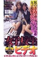 La女子校生ビデオ 第11号 ダウンロード