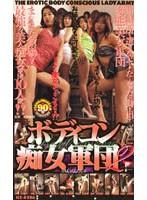 ボディコン痴女軍団 2 ダウンロード