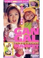 GAN GAL MARKET ダウンロード