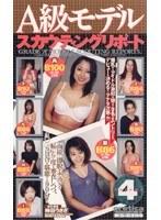 A級モデル スカウティングリポート VOLUME 4