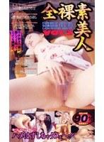 全裸素美人 Vol.3 ダウンロード