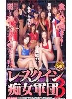 レースクイーン痴女軍団 3 ダウンロード