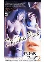 食べ頃娘 デリシャスフ××ク vol.2 ダウンロード