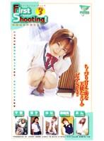 FirstShooting! 3 放課後の天使たち ダウンロード