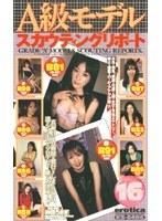A級モデルスカウティングリポート VOLUME 16