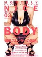 月刊ナイスボディ 03 ダウンロード