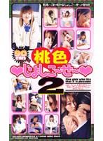 桃色◆じょしこ〜せ〜◆ 2 ダウンロード