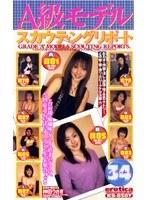 A級モデル スカウティングリポート VOLUME 34
