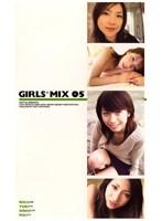 GIRLS*MIX 05 ダウンロード