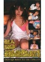 個人撮影 未発育の淫行娘 6人2時間 3 ダウンロード