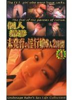 個人撮影 未発育の淫行娘 6人2時間 4 ダウンロード