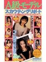 A級モデル スカウティングリポート VOLUME 47 ダウンロード