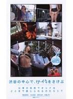 渋谷の中心で、「ア〜イ〜!」をさけぶ ダウンロード