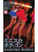 ミニスカボディコン DANCING MANIA ダウンロード
