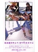 名古屋の中心で、「ア〜イ〜!」をさけぶ