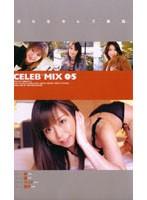 CELEB*MIX 05 ダウンロード