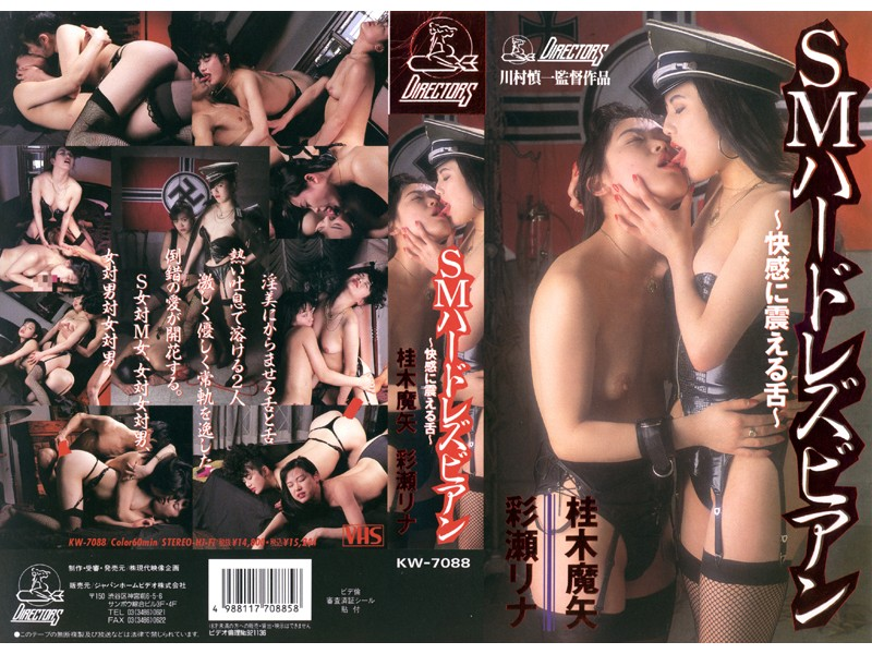 SMハードレズビアン 〜快感に震える舌〜