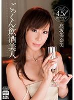 ごっくん飲酒美人 高坂保奈美 ダウンロード