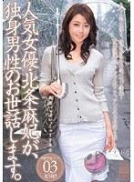 人気女優・北条麻妃が、独身男性のお世話します。 ダウンロード