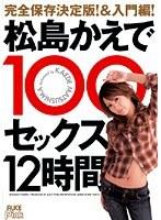 完全保存決定版!&入門編! 松島かえで100セックス12時間
