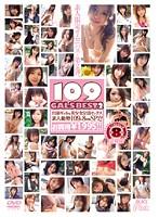 109 GALS BEST 2 ダウンロード