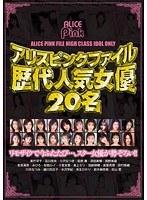 アリスピンクファイル歴代人気女優20名 ダウンロード