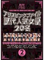 アリスピンクファイル 歴代人気女優20名 Part2