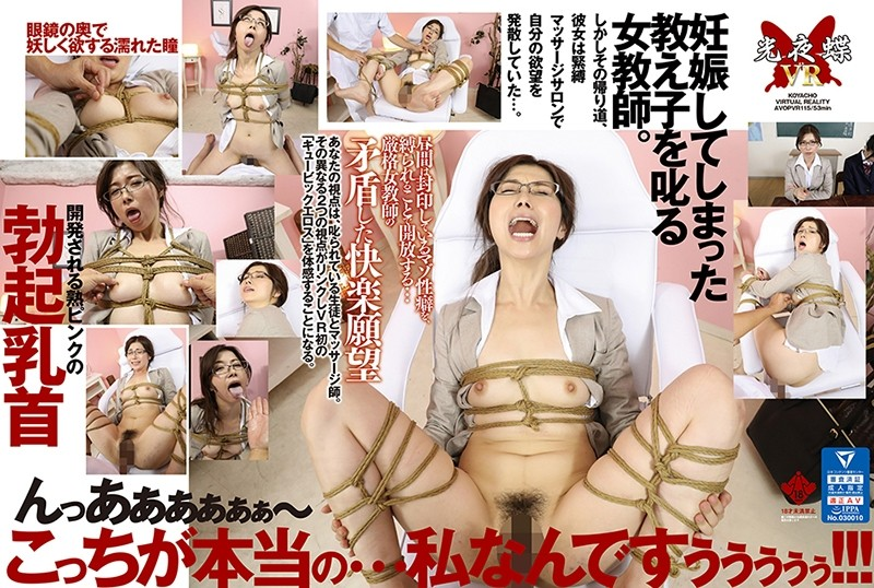 AVOPVR-115 【VR】 Secret Bondage Treatment Female Drowning Daughter Teacher Drows I Want To Be Thrown Away After Having Been Impregnated By The Student's Violent And Unreleasable Sperm!Please!About The Teacher Make Me A Garbage Girl! Kato Camellia