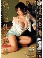 麗しの巨乳若妻。茜 540cpm00057のパッケージ画像