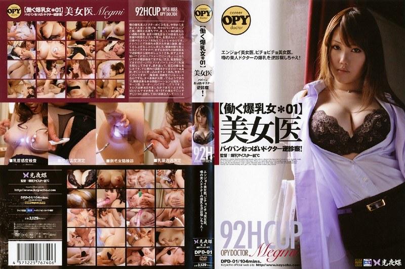 【働く爆乳女*01】 美女医 パイパンおっぱいドクター逆診察!