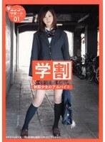学割 制服少女のアルバイト 01 ダウンロード